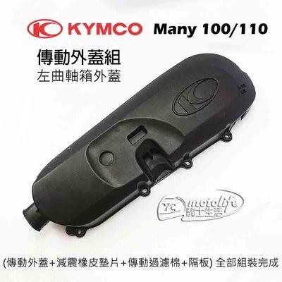 YC騎士生活_KYMCO光陽原廠 傳動外蓋 Many 110/100 傳動蓋 組 左曲軸箱外蓋 含過濾網 左邊外蓋組