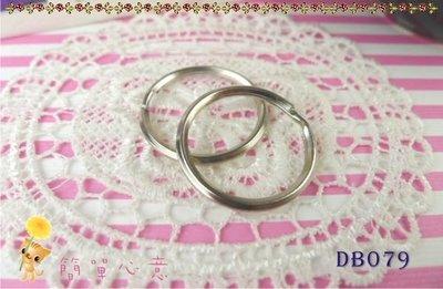 DB079【每組10個20元】25MM優質圓鑰匙圈圓環(銀色)☆DIY材料五金手作配飾串珠【簡單心意素材坊】