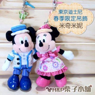 [H&P栗子小舖]東京迪士尼 春季限定吊飾 米奇 米妮 娃娃吊飾 含耳機塞 手機吊飾 生日禮物 交換禮物 現貨