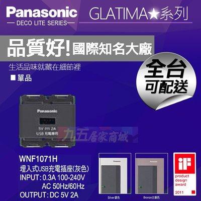 Panasonic國際牌 WNF107...