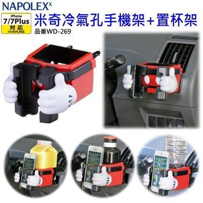 和霆車部品中和館—日本NAPOLEX Disney 迪士尼米奇冷氣出風口手機架/置杯架 (1入) WD-269