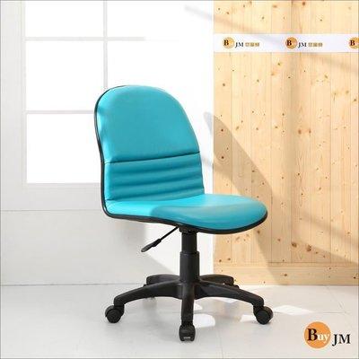 《百嘉美》L型皮面經典氣壓辦公椅/電腦椅/(蘋果綠)/麻將桌/桌上架/穿鞋椅/工作桌/型號:P-D-CH118