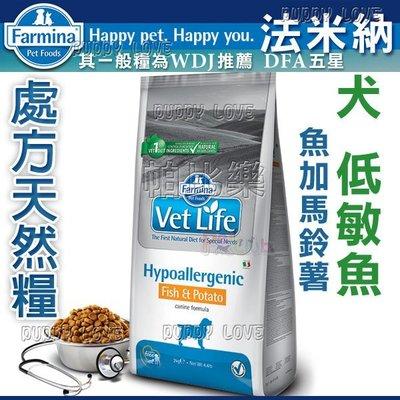 帕比樂-Farmina法米納-處方天然犬糧【低敏魚+馬鈴薯2kg】VDHF-14