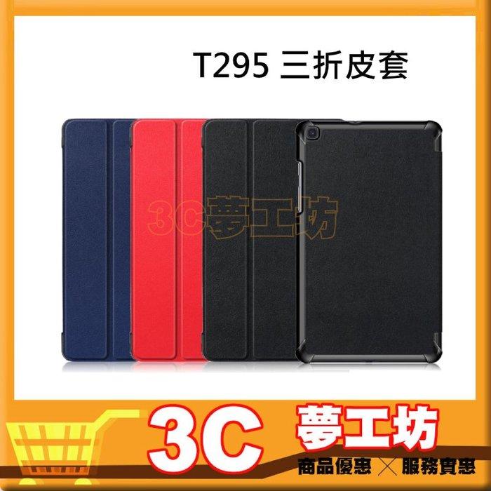 【3C夢工坊】附發票 Samsung Galaxy Tab A T295 卡斯特三折皮套 側翻 側掀 可立式皮套