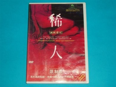 【大謙】《稀人 -2005最佳恐怖片金獎 》台灣正版二手DVD
