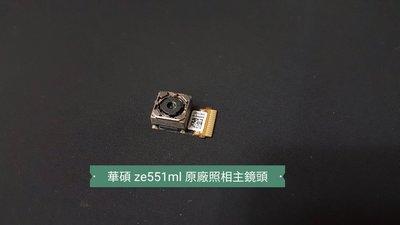 ☘綠盒子手機零件☘ 華碩 ze551ml ze550ml zoo8d zooad zenfone2 原廠照相主鏡頭