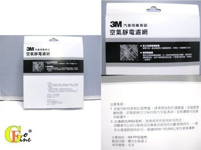 GO-FINE 可自取 3M濾網 3M冷氣濾網 寶馬 BMW E90 3系列 免運費請下標 空氣靜電濾網 空調濾網