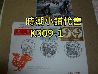 **代售鐵道商品**2017高捷一卡通 珍藏台灣13-阿里山櫻花季 一卡通紀念卡 K309-1