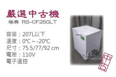 【餐飲設備有購站】嚴選中古機/瑞興 RS-CF-250LT 上掀式冷凍櫃/冷凍冰箱/二手/中古