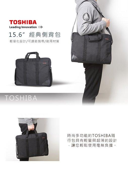 (含稅附發票免運費,全新品)皮革質感舒適手把TOSHIBA 15.6 吋 經典側背包 筆電包 電腦提包 電腦包