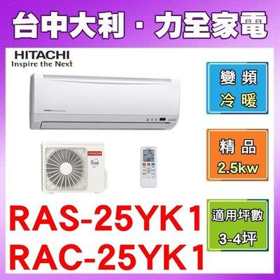 【台中大利】【日立冷氣】精品冷暖【RAS-25YK1/RAC-25YK1】安裝另計