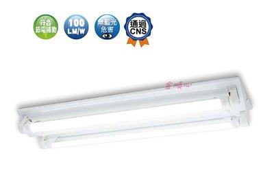 ☼金順心☼專業照明~舞光 LED 4尺 山形 吸頂燈 4呎 雙管 LED-4243 空台 全電壓