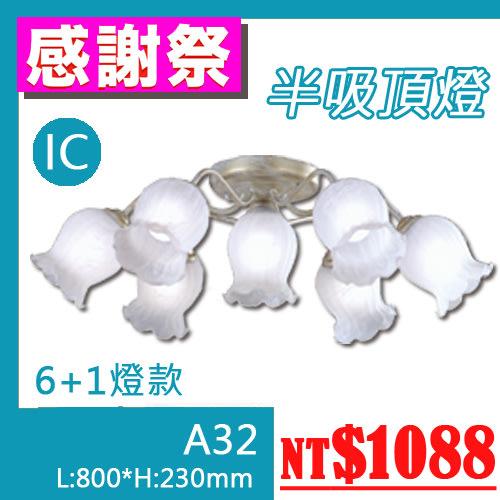 §LED333§(33HA32) 半吸頂燈 吸頂燈 簡約設計 6+1燈 居家客廳 可加購LED燈泡