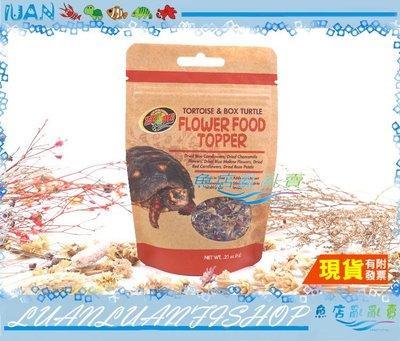 【~魚店亂亂賣~】ZM-140美國ZOO MED陸龜天然花卉食物0.21oz乾燥花草食飼料6g高纖維營養
