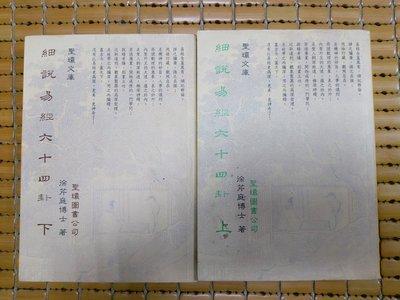 不二書店 細說易經六十四卦 上下冊 徐芹庭 簽送本 聖環圖書出版