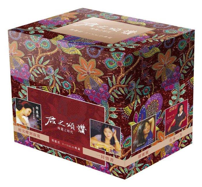 合友唱片 鄧麗君 君之頌讚 絢麗之時代 Collection 8SACD 典藏