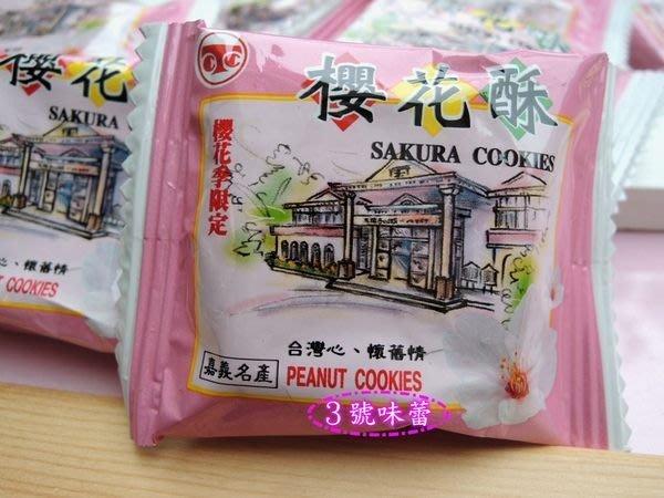 3號味蕾 量販團購網~【單包裝】莊家迷你方塊酥3000g(櫻花酥)...量販價