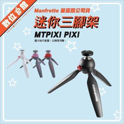 【刷卡【正成公司貨】數位e館 Manfrotto PIXI MINI 桌上型三腳架 自拍棒 穩定器 直播