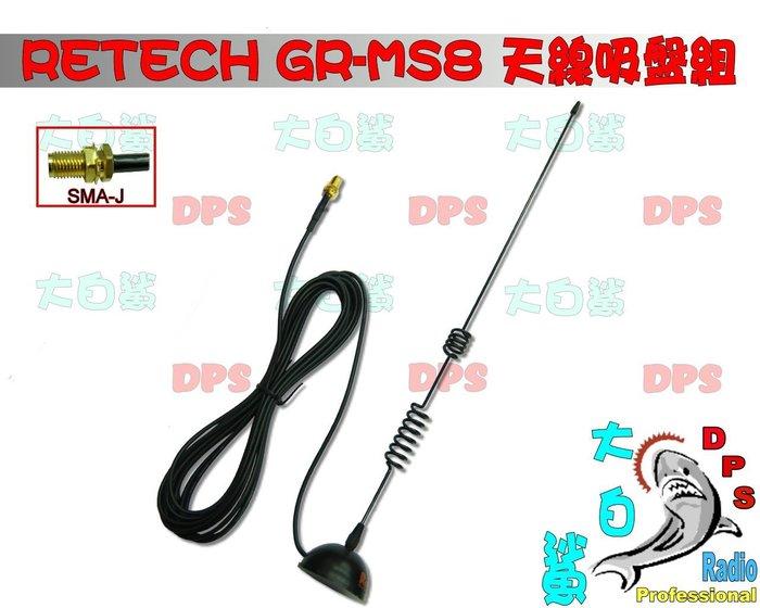 ~大白鯊無線~RETECH RG-MS8 (SMA-J)接天線吸盤組DR-33.UV-5R.UV-7R.UV-1