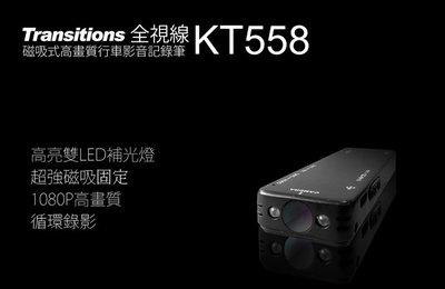 【皓翔】全視線 KT558 1080P高畫質雙LED補光 磁吸行車影音記錄筆(送16G卡)