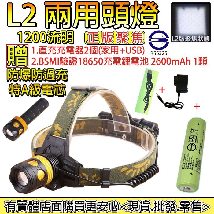 ╭*雲蓁小屋*╯【27048美國CREE XM-L2魚眼透境強光兩用頭燈】1200流明 手電筒 頭燈 釣魚燈 照明 求生