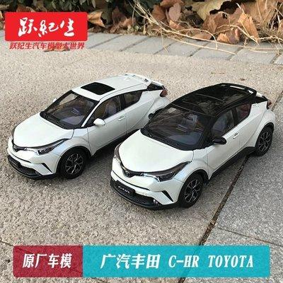 #現貨 原廠 1:18 廣汽豐田 C-HR CHR TOYOTA 合金汽車模型擺設收藏車模-SGC73671