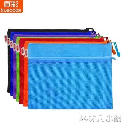 哆啦本鋪 文件收納 A4文件袋透明網格拉鍊袋帆布袋A6文件夾A5收納檔案袋可 D655