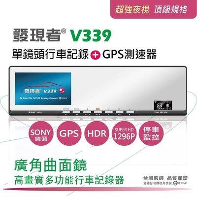 送32G卡+3孔擴充『 發現者 V339 前單鏡頭 』GPS測速器+曲面鏡後視鏡+行車記錄器/1296P/4.5吋螢幕