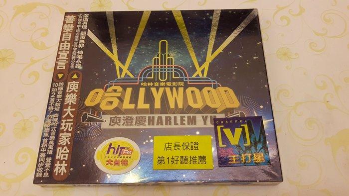 [影音小舖] 庾澄慶 哈LLYWOOD CD 全新未拆封