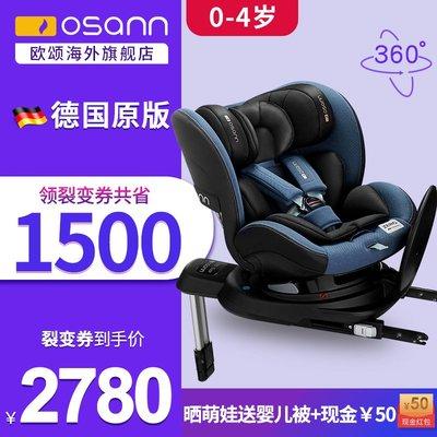 安全座椅Osann歐頌zero德國i-size兒童安全座椅360度旋轉0-4歲寶寶汽車用