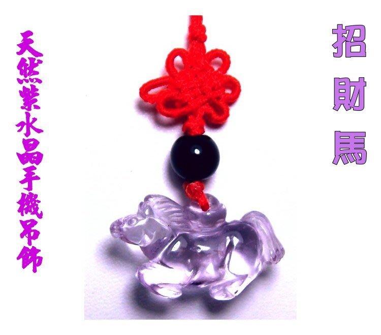 二姐的店【天然紫水晶 //  招財馬  // 手機吊飾】六合生肖羊 三合生肖虎狗  ◎ 每隻特價299元~s403