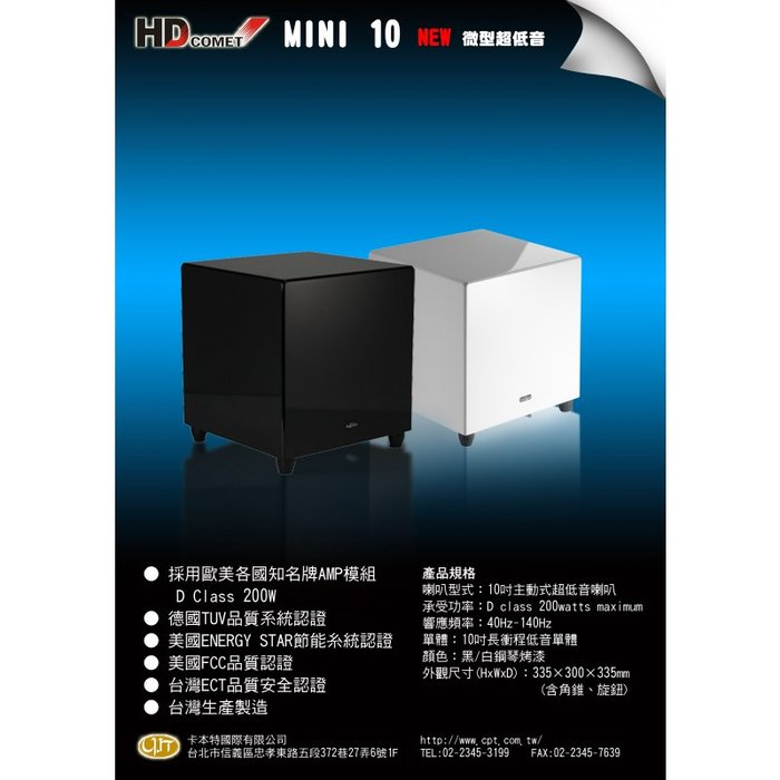 HD COMET MINI 10 主動式重低音喇叭 新店音響