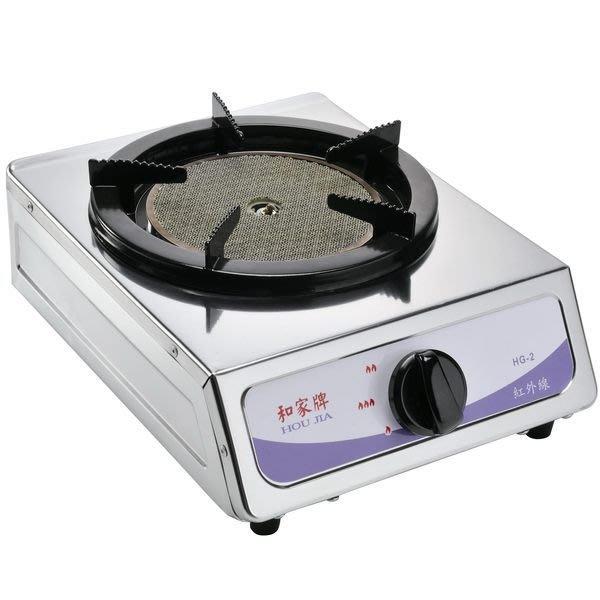 【桶裝瓦斯贈調整器】和家牌 紅外線單口爐 HG-2 / HG2 瓦斯爐 安全省瓦斯 不鏽鋼(白鐵)機體堅固耐用