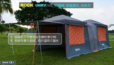 ROCK 天幕 EZ-UP/ UNRV 第六代客廳帳 單層邊布, 前庭布,圍布/附收納袋