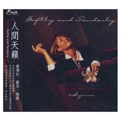 【出清價】人間天籟 Hymns : Softly And Tenderly/黛博拉麗芙.強森---MS1235