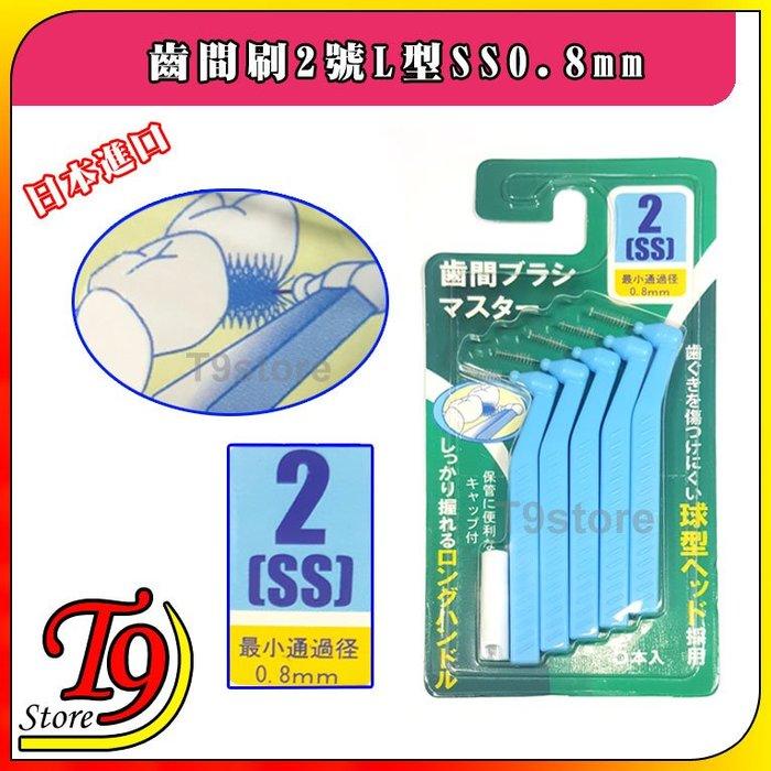 【T9store】日本進口 牙齒間刷2號L型SS0.8mm