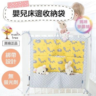 現貨*muslin tree嬰兒床邊收納袋 大容量分隔收納袋 多功能床邊收納 尿布袋 置物袋 嬰兒床專用