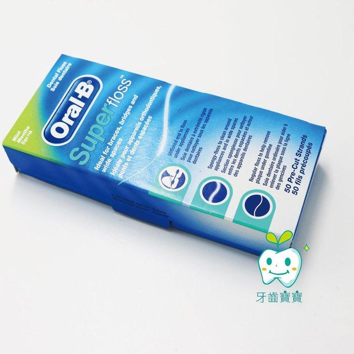 牙齒寶寶 T-05 歐樂B 超級牙線(三合一牙線)(貨到付款&超商取貨付款&信用卡一次付清)