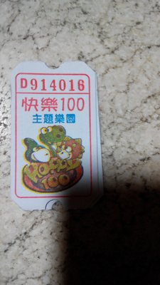 快樂100彩票21張21元 ~~!