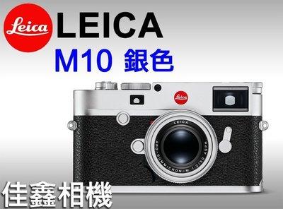 @佳鑫相機@(全新品)LEICA M10數位相機(銀#20001) 單機身 全片幅 2400萬畫素 平行輸入 歡迎預訂!