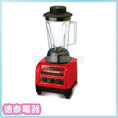WRIGHT萊特 全功能調理機【WB-9600】【德泰電器】