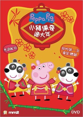 [DVD] - 小豬佩奇過大年 Peppa - 預計12/24發行 - 廣東話發音