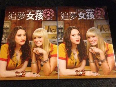 (全新未拆封)追夢女孩 2 Broke Girls 第二季 第2季 DVD(得利公司貨)限量特價