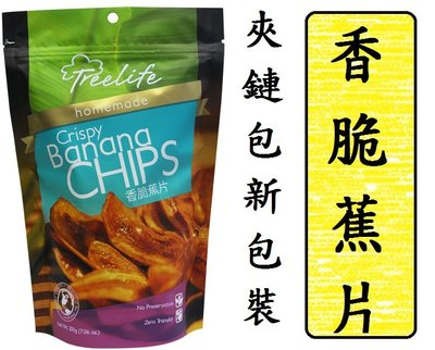 超級脆牌香蕉脆片Crispy Banana Chips香脆蕉片香蕉乾,10包全家取物付款(1包119元)
