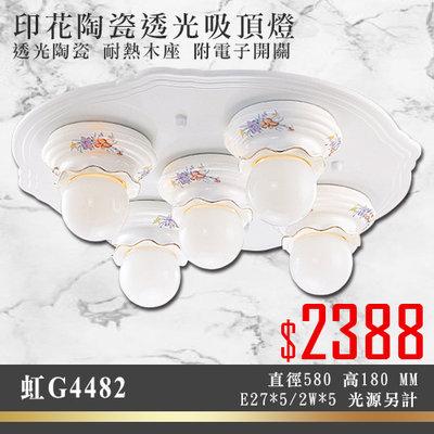 虹【阿倫燈具】(YG4482) 印花陶瓷透光吸頂燈 透光陶瓷 耐熱木座 附電子開關 E27*5/2W*5 光源另計