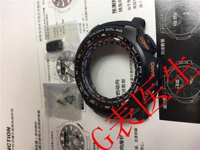 表叔配件G錶醫生 正品CASIO卡西歐配件 PRW-5100YT-1  原裝錶殼+黑鈦錶帶