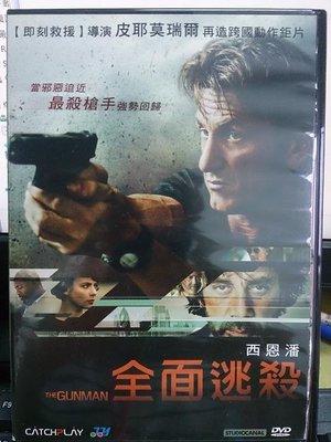 挖寶二手片-X08-131-正版DVD-電影【全面逃殺/The Gunman】-西恩潘 哈維爾巴登(直購價)