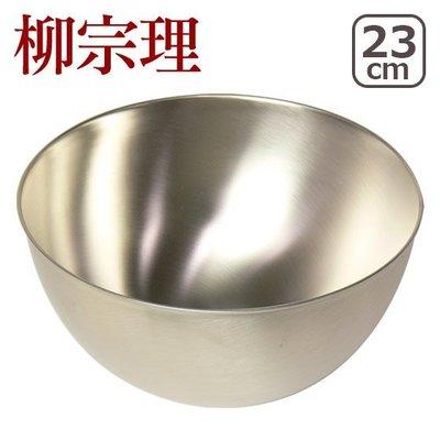[ 偶拾小巷 ] 日本製 柳宗理 不鏽鋼 調理盆 23 cm