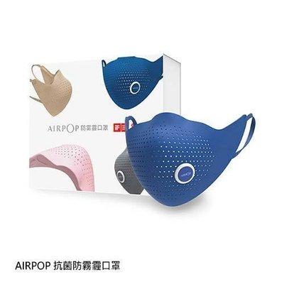 *Phone寶*AIRPOP 抗菌防霧霾口罩 口罩 防霾口罩 拋棄式口罩