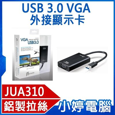 【小婷電腦*顯示卡】全新 USB 3.0 VGA 外接顯示卡JUA310 鋁製拉絲,超高質感,台灣製造